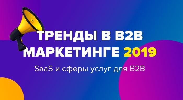 Тренды в B2B маркетинге 2019