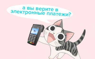 Вызываем банки на дуэль: как мы убедили российских предпринимателей покупать POS-терминалы вместо того, чтобы брать их в аренду