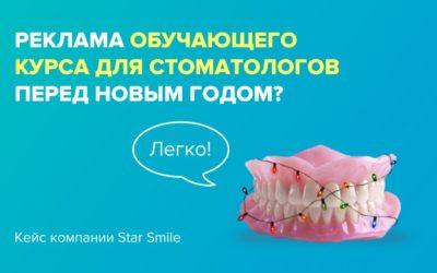 Реклама обучающего курса для стоматологов перед новым годом?